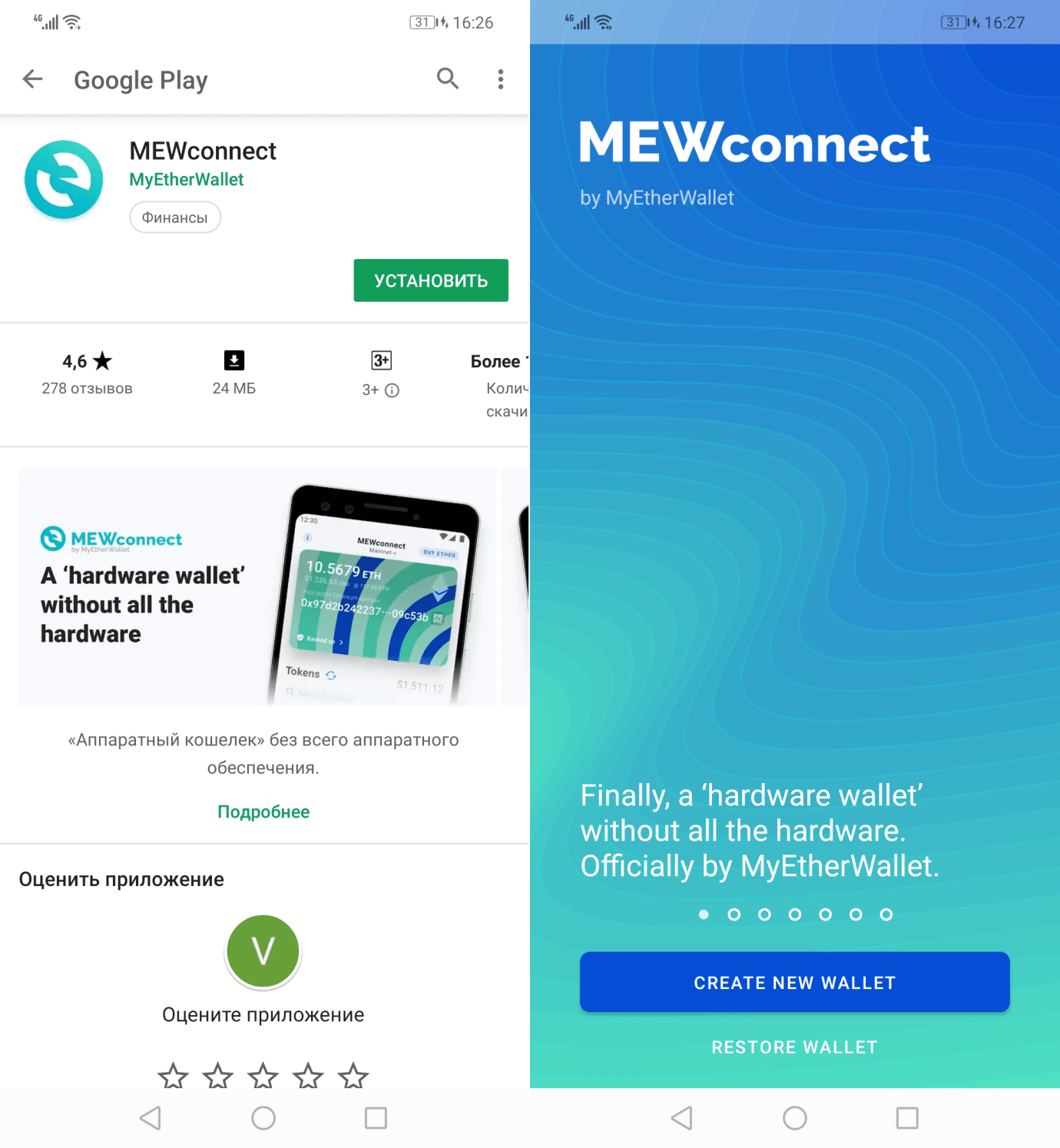 MyEtherWallet 13 - MEWconnect for Android