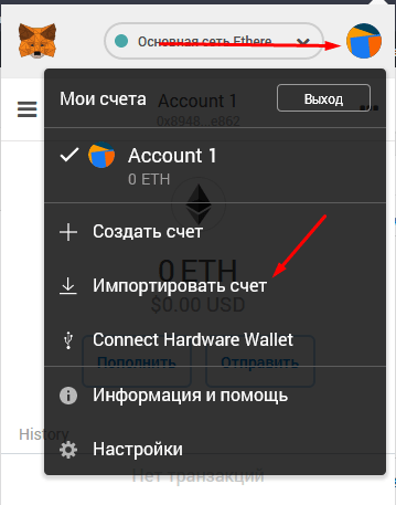 Guide Metamask - import account
